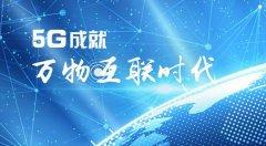 2018年底中国5G产业链将基本达预商用