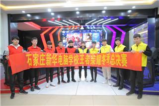 石家庄新华电竞冬季总决赛圆满落幕