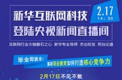 聚焦技能就业,新华互联网科技将登陆央视新闻直播间