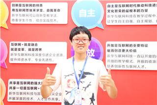 【新生故事】 妈妈同事推荐新华,大品牌值得信赖