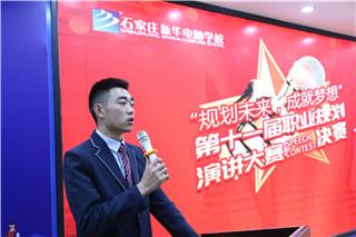 让梦想靠近现实:石家庄新华职业规划演讲大赛精彩纷呈