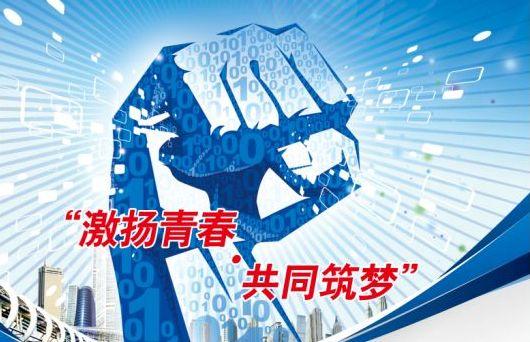 石家庄新华电脑学校-创新创业大赛