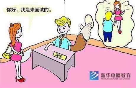 石家庄新华电脑学校-招聘陷阱