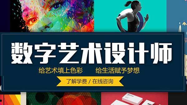 石家庄新华电脑学校-数字艺术设计师
