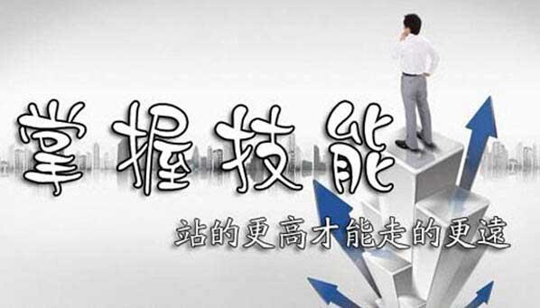 高薪就业-石家庄新华电脑学校