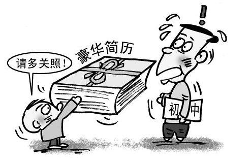 简历技巧-石家庄新华电脑学校