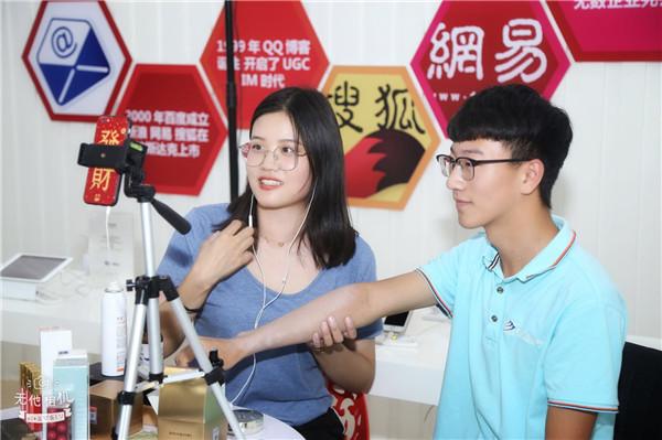 美女老师与同学一起做产品体验直播