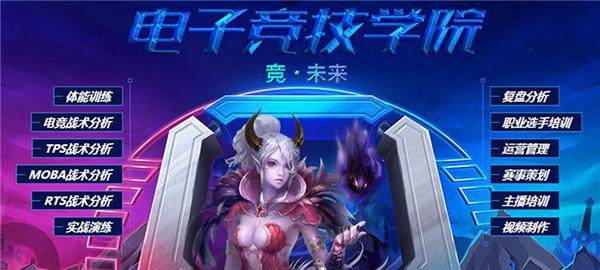 新华互联网科技-电子竞技专业
